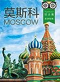 莫斯科 (TripAdvisor猫途鹰旅行指南)