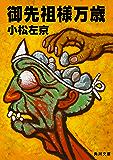 御先祖様万歳 (角川文庫)