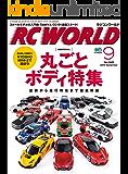 RC WORLD(ラジコンワールド) 2016年9月号 No.249[雑誌]