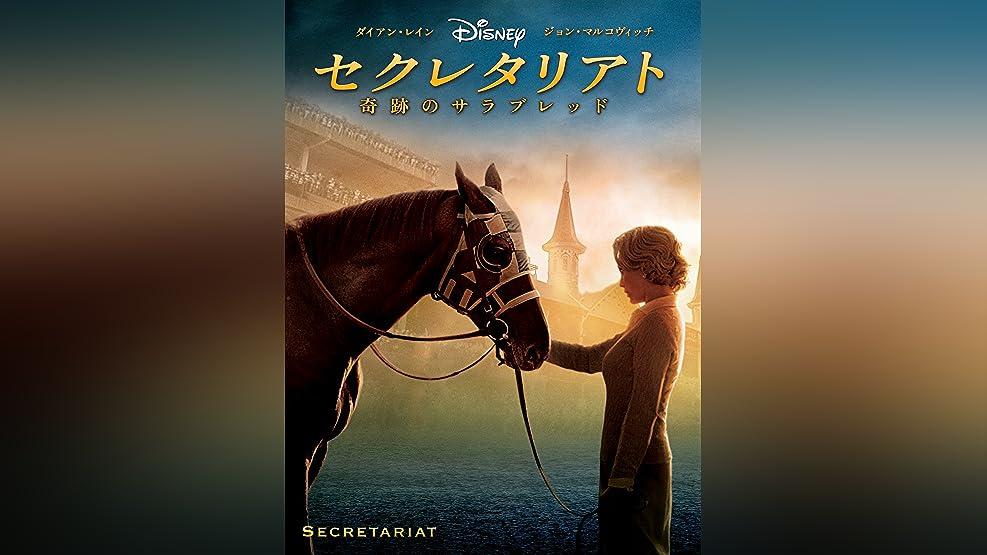 セクレタリアト/奇跡のサラブレッド (字幕版)