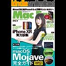 Mac Fan 2018年12月号 [雑誌]