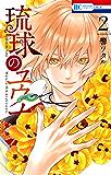 琉球のユウナ 2 (花とゆめコミックス)