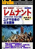 聖書解説誌 月刊レムナント 2015年8月号 ユダヤ由来の日本精神: わかるキリスト教 すばらしい福音