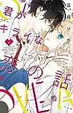 君がキライな恋の話(2) (別冊フレンドコミックス)