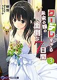 クーデレすぎる未来の嫁の面倒な7日間(3) (オシリス文庫)