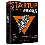 创业领导力(精)