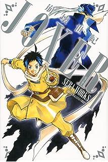 残念博士 (1) (角川コミックス...
