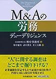 M&Aの労務デューデリジェンス