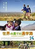 世界の果ての通学路 [DVD]