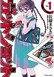 ガットショット(1) (アクションコミックス)