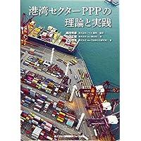 港湾セクターPPPの理論と実践
