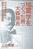 地震学をつくった男・大森房吉 ―幻の地震予知と関東大震災の真実―