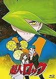 超人ロック<劇場版> [Blu-ray]