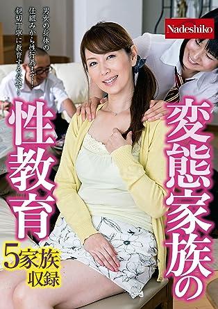 Japanese Family Sex Games