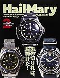Hail Mary Magazine(ヘイルメリーマガジン) 2020年 02 月号 [雑誌]
