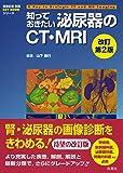 知っておきたい泌尿器のCT・MRI 改訂第2版 (画像診断別冊KEY BOOKシリーズ)