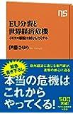 EU分裂と世界経済危機 イギリス離脱は何をもたらすか (NHK出版新書)