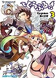 ぐらぶるっ!(3) (ファミ通クリアコミックス)