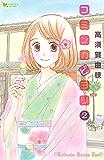 コミンカビヨリ(2) (Kissコミックス)