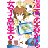 漫画の森から女子高生(2) (バンブーコミックス)