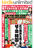 実話BUNKA超タブー 2020年1月号【電子普及版】 [雑誌]