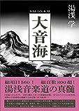 大音海 (ele-king books)