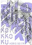 刻刻(1) (モーニングコミックス)