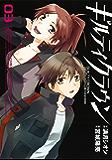 ギルティクラウン 3巻 (デジタル版ガンガンコミックス)