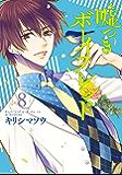 嘘つきボーイフレンド(8) (ARIAコミックス)