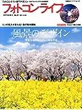 フォトコンライフ(61) (双葉社スーパームック)