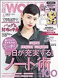 日経ウーマン 2018年6月号 [雑誌]