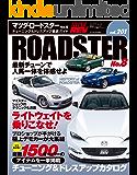 ハイパーレブ Vol.201 マツダ・ロードスター No.8