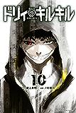 ドリィ キルキル(10) (マンガボックスコミックス)