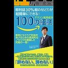 Amazon転売成功100の極意: 粗利益30%超のせどりが超簡単にできる!