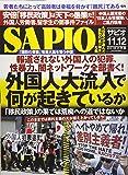 SAPIO(サピオ) 2018年 12 月号 [雑誌]