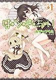 はつきあい 1巻 (デジタル版ガンガンコミックスJOKER)