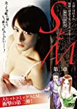 SとM 第二章 [DVD]