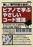 難しい専門用語は後回し! ピアノで学ぶやさしいコード理論 曲を弾きながらコード理論が理解できる