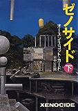 ゼノサイド(下) (ハヤカワ文庫SF)