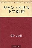 ジャン・クリストフ 01 序