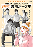 東村アキコ完全プロデュース 超速!! 漫画ポーズ集