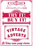 イギリスのヴィンテージ広告