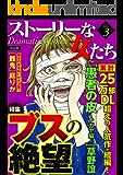 ストーリーな女たち Vol.3 ブスの絶望 [雑誌]