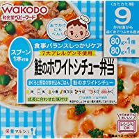 Wakodo Japanese Pilaf With Tuna And Vegetables And Stewed Salmon In White Sauce, 160G