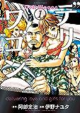 デリワゴン : 1 (アクションコミックス)