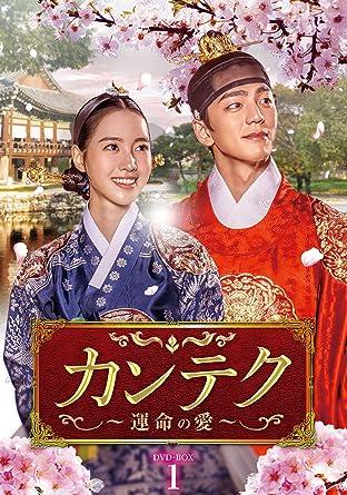 [DVD]カンテク~運命の愛~ DVD-BOX1