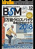 BSM vol.12 (サクラBooks)