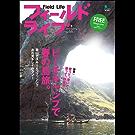 フィールドライフ No.55 春号[雑誌]