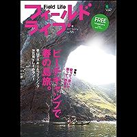 フィールドライフ No.55 春号[雑誌] (Japanese Edition)
