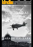 Sky over Surugadai was dark (English Edition)